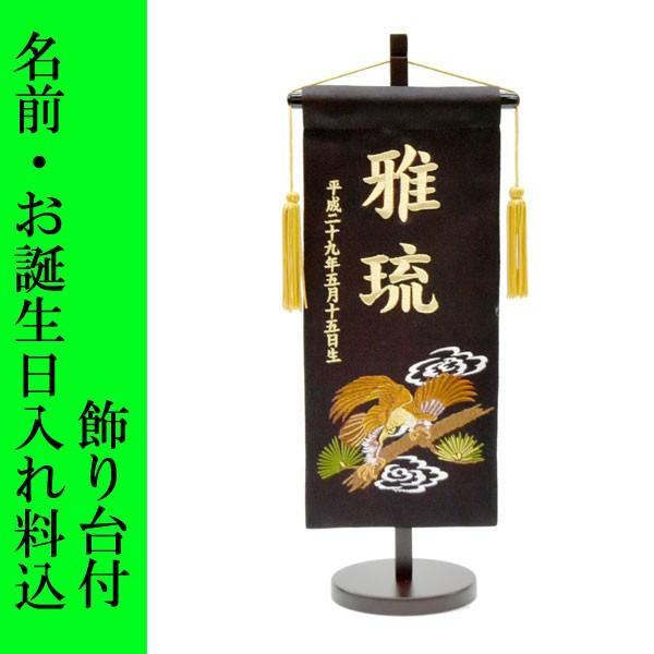 五月人形 名前旗 旗 5月人形 鷹 たか 刺繍名入れ代込 台座付 コンパクト おしゃれ|jinya|02