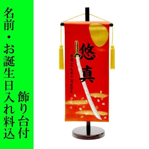 五月人形 名前旗 旗 5月人形 赤 刀 刺繍名入れ代込 台座付 コンパクト おしゃれ|jinya|02