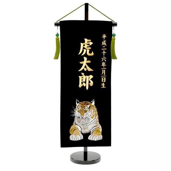 五月人形 名前旗 虎 タイガー とら 旗 5月人形 刺繍名入れ代込 台座付 コンパクト おしゃれ jinya