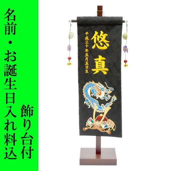 五月人形 名前旗 旗 5月人形 青竜 ドラゴン 兜 kabuto 刺繍名入れ代込 台座付 コンパクト おしゃれ|jinya