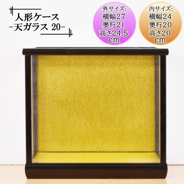 人形ケース ガラス人形ケース ガラスケース 雛人形ケース 五月人形ケース 天乗せガラス 博多20黒桑 幅 間口24奥行20高20cm(ガラス寸法)内計り|jinya
