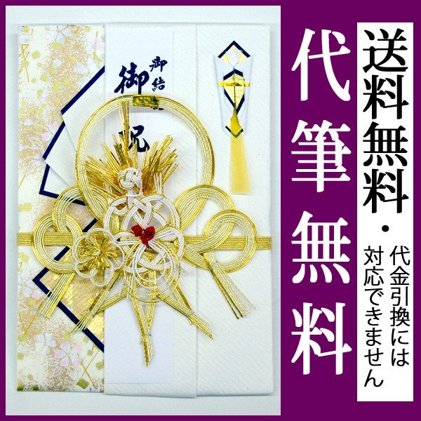 祝儀袋 結納屋 代筆料込 10万円以上に最適 代引不可商品 結婚お祝い 出産祝い のし袋 1008 送料無料|jinya