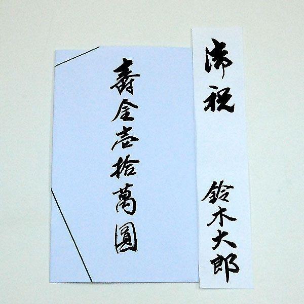 祝儀袋 結納屋 代筆料込 10万円以上に最適 代引不可商品 結婚お祝い 出産祝い のし袋 1008 送料無料|jinya|02