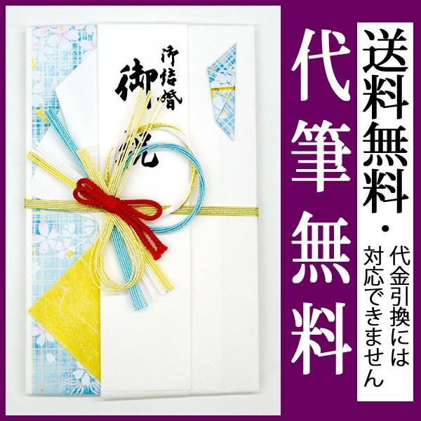 祝儀袋 結納屋 代筆料込 3から10万円に最適 代引不可商品 結婚お祝い 出産祝い のし袋 和紙ダン紙青m55-6 送料無料|jinya