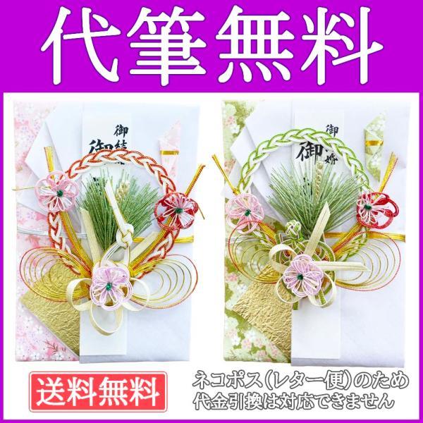 祝儀袋 結納屋 代筆料込 10万円以上に最適 代引不可商品 結婚お祝い 出産祝い のし袋 05-1 送料無料|jinya