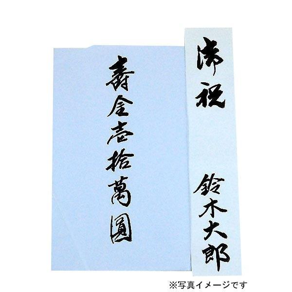 祝儀袋 結納屋 代筆料込 10万円以上に最適 代引不可商品 結婚お祝い 出産祝い のし袋 05-1 送料無料|jinya|02