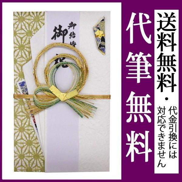祝儀袋 結納屋 代筆料込 3から10万円に最適 代引不可商品 結婚お祝い 出産祝い のし袋 a092-18 v100-06 送料無料|jinya