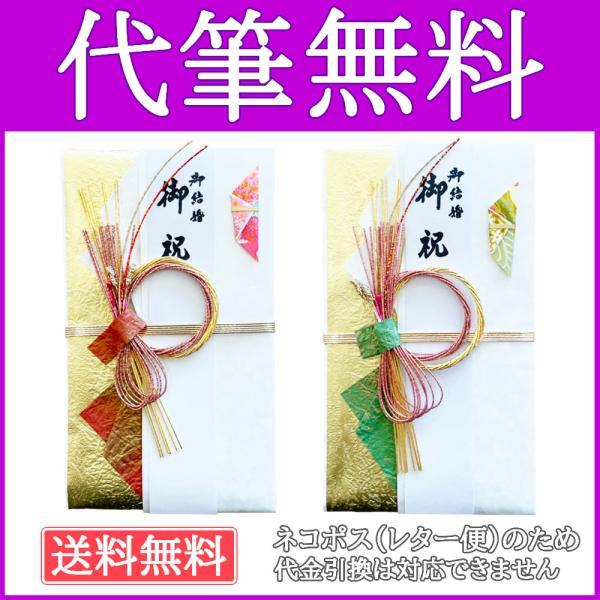 祝儀袋 結納屋 代筆料込 1から5万円に最適 代引不可商品 結婚お祝い 出産祝い のし袋 nk234 送料無料|jinya