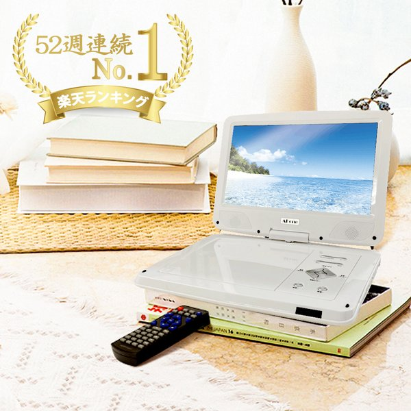 ポータブルDVDプレーヤー 本体 10.1型 大画面 車 防水と地デジ不可 リージョンフリー DVDプレイヤー ADone アドワン 一年保証 字幕 送料無料|jirits