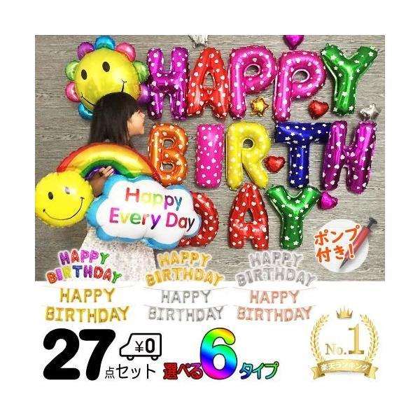 誕生日 バルーン 風船 飾り付け ハッピーバースデー happybirthday セット プレゼント サプライズ パーティー ふうせん お祝い 空気入れ付 アドワン メール便