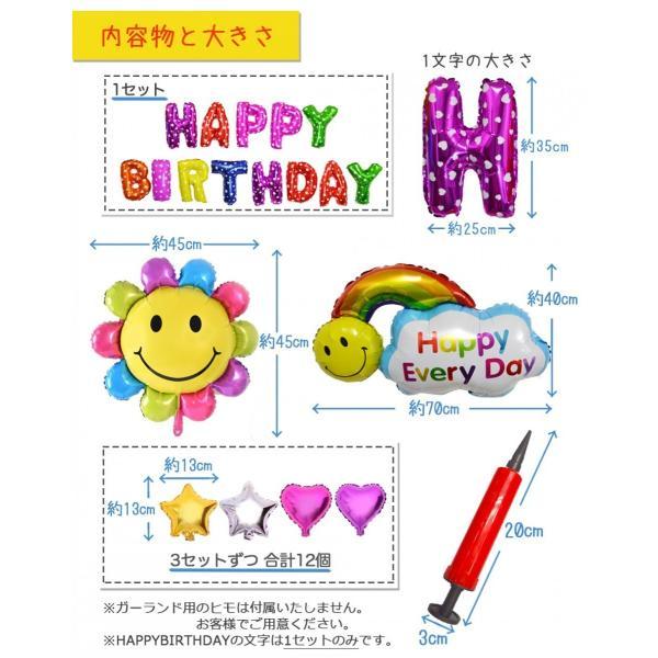 誕生日 バルーン 風船 飾り付け ハッピーバースデー プレゼント パーティー ふうせん 空気入れ付 アドワン メール便|jirits|05