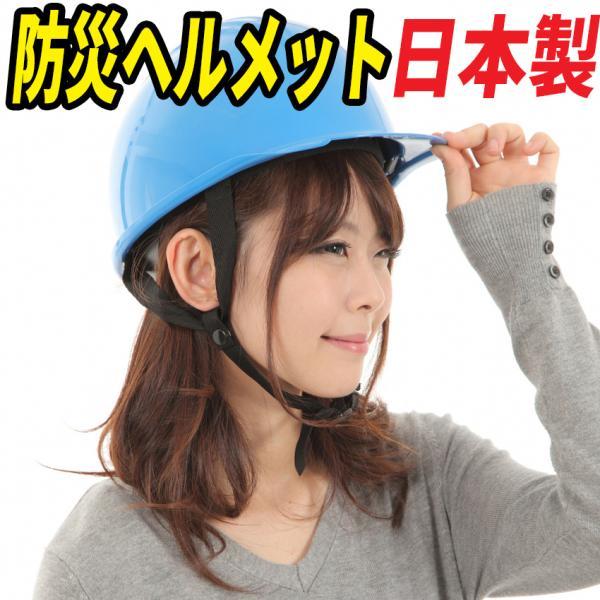 防災 ヘルメット(日本製)防災ヘルメット 工事用 子供用 BS-1 Bo