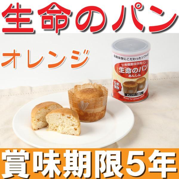 生命のパンあんしん オレンジ味 非常食 保存食 パンの缶詰 パン缶詰