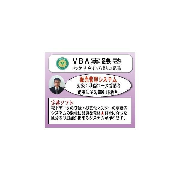 VBA販売管理システム(対象:基礎コース受講者)|jissenvba