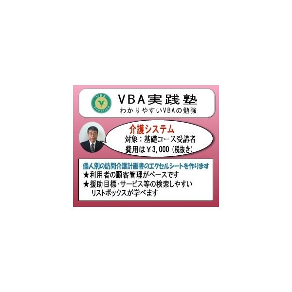 VBA介護管理システム(対象:基礎コース受講者) jissenvba