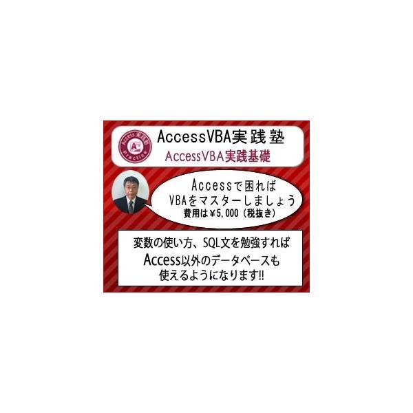 AccessVBA実践基礎(DVD)|jissenvba