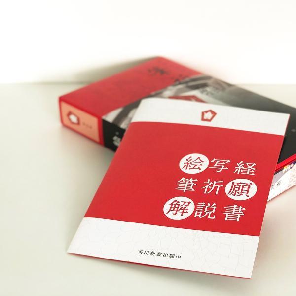 令和の千羽鶴 筆祈願【絵写経(えしゃきょう)】|jisyanow-store|02