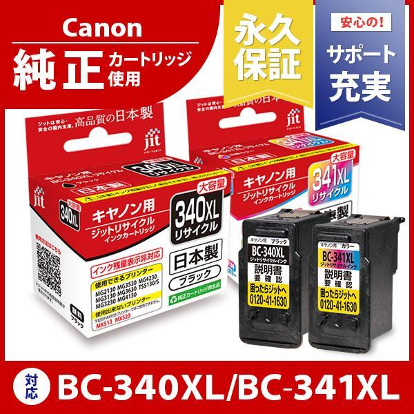 キヤノンインクCanonプリンターBC-340XL/BC-341XL(大容量)ブラック/カラー対応ジットリサイクルインクカートリ