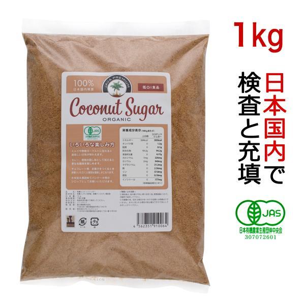 ココナッツシュガー 1kg 有機jas認定 JITAコレクション