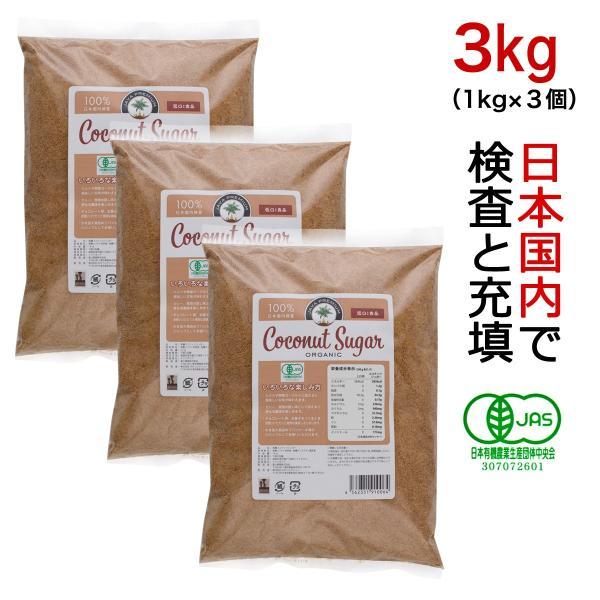 ココナッツシュガー1kg×3個(3kg)有機jas認定JITAコレクション