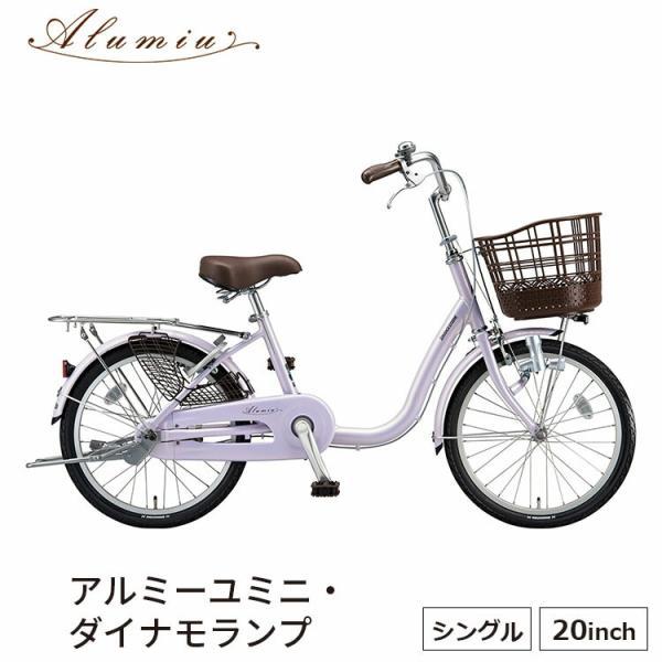 アルミ—ユミニ AU00 自転車 ミニベロ 完全組立 20インチ 変速なし 買い物 ブリヂストン BRIDGESTONE