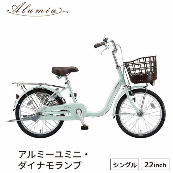 アルミ—ユミニ 自転車 ミニベロ 完全組立 22インチ 変速なし 買い物 ブリヂストン BRIDGESTONE AU20