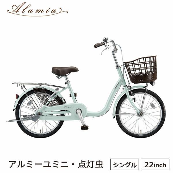 アルミ—ユミニ AU20T 自転車 ミニベロ 完全組立 22インチ 変速なし 点灯虫 ブリヂストン BRIDGESTONE 買い物