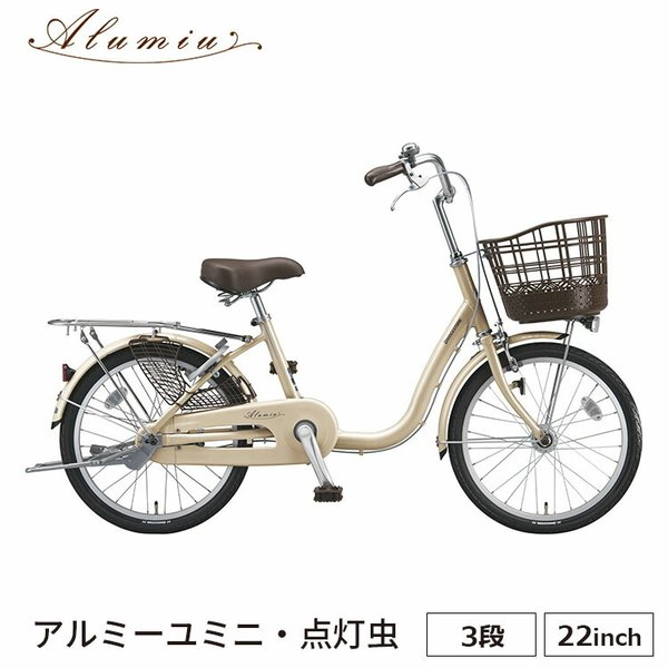 アルミ—ユミニ 自転車 ミニベロ 完全組立 22インチ 点灯虫 ブリヂストン BRIDGESTONE 内装3段変速 買い物 AU23T
