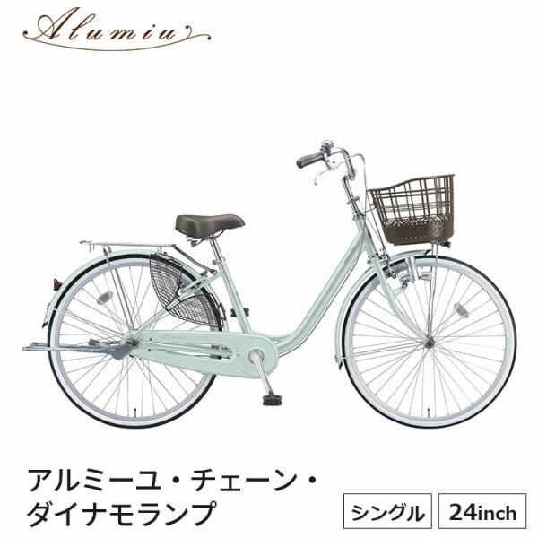 アルミ—ユ AU40 自転車 完全組立 24インチ 変速なし ブリヂストン BRIDGESTONE 買い物