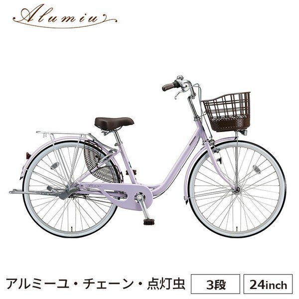 アルミ—ユ AU43T 自転車 完全組立 24インチ 内装3段変速 点灯虫 ブリヂストン BRIDGESTONE 買い物