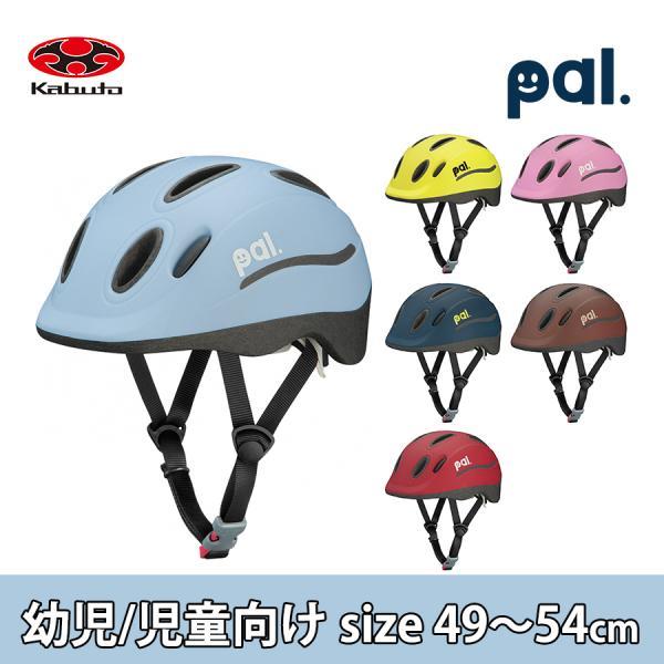 子供用ヘルメット PAL パル 49〜54cm OGK 調整可能 おしゃれ 幼児 児童 キッズ シンプル