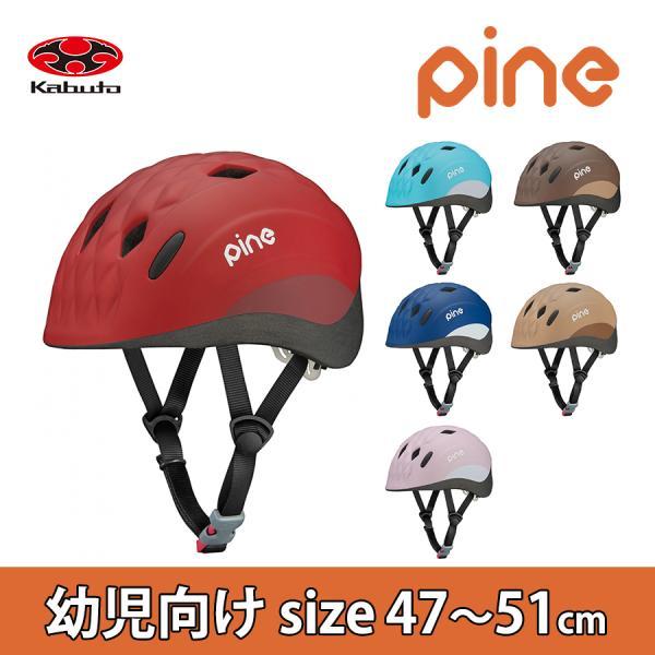 子供用ヘルメット PINE パイン 47〜51cm OGK 調整可能 おしゃれ 幼児 キッズ シンプル