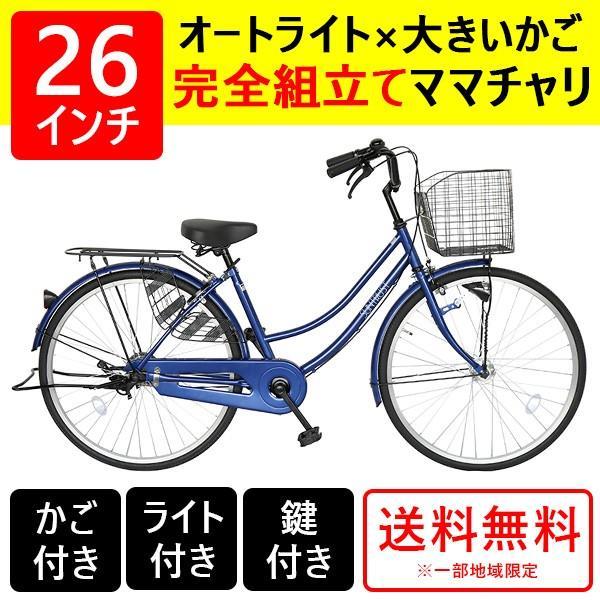 ママチャリ 26インチ オートライト 自転車 シティサイクル 安い 260HD ブルー 青 本体 新品 女子 男子 激安|jitensya-bank|01