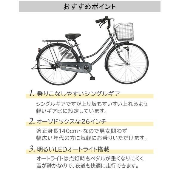 ママチャリ 26インチ オートライト 自転車 シティサイクル 安い 260HD ブルー 青 本体 新品 女子 男子 激安|jitensya-bank|12