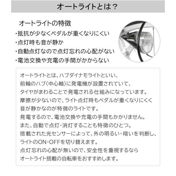 ママチャリ 26インチ オートライト 自転車 シティサイクル 安い 260HD ブルー 青 本体 新品 女子 男子 激安|jitensya-bank|13