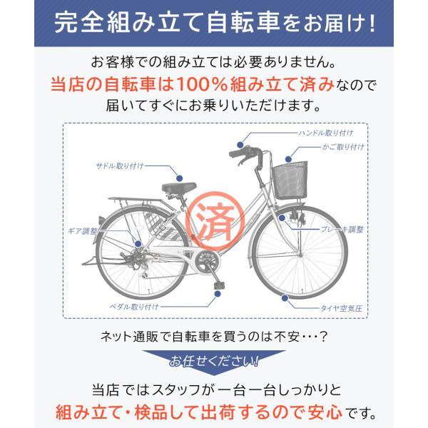 ママチャリ 26インチ オートライト 自転車 シティサイクル 安い 260HD ブルー 青 本体 新品 女子 男子 激安|jitensya-bank|15