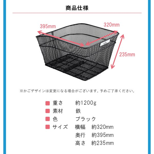後ろかご 設置サービス ママチャリ 自転車 大容量かご 取り付け工賃込み 後ろカゴ|jitensya-bank|05