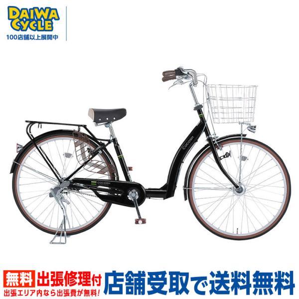 ココシュ26インチオートライト3段変速/ダイワサイクルママの自転車CCS263BA-II((大サイズ))