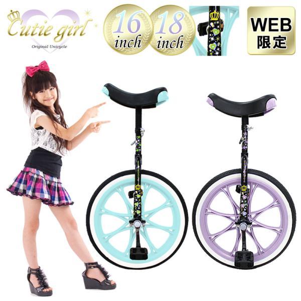 ((当店なら7/25は3%相当戻る))一輪車 子供用 キューティーガール WEB限定カラー 16インチ 18インチ