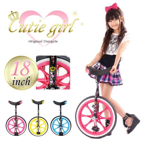 ((当店なら7/25は3%相当戻る))一輪車 子供用 キューティーガール 18インチ