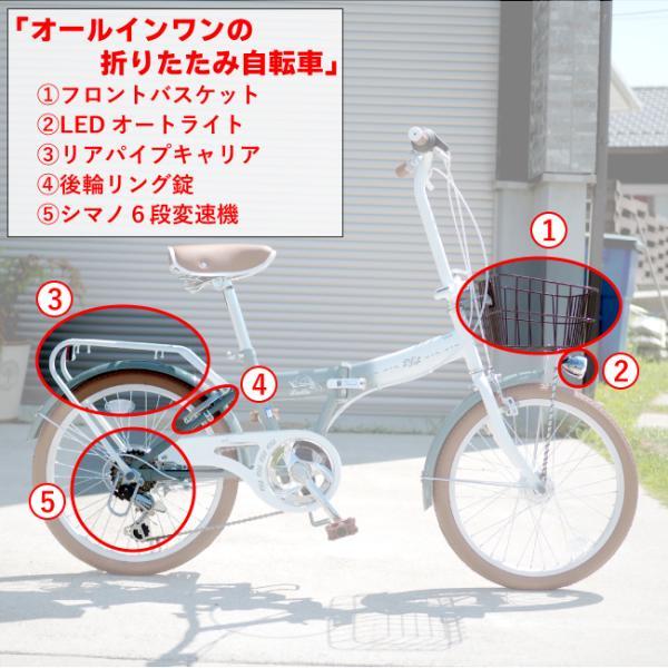 折りたたみ自転車 20インチ 自転車 6段変速 オートライト付 折り畳み自転車 折畳自転車 ラテ|jitensyahimitsukichi|02