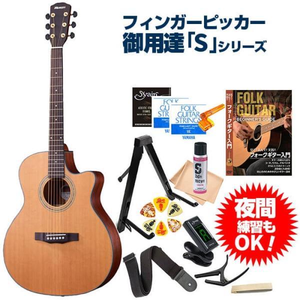 アコースティックギター 初心者...