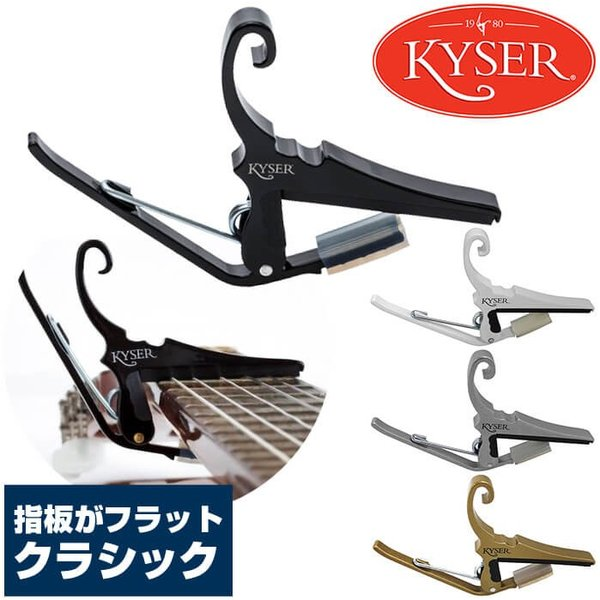 カポ カイザー カポタスト  (KYSER CAPO) KGC (クラシックギター用)|jivemusic