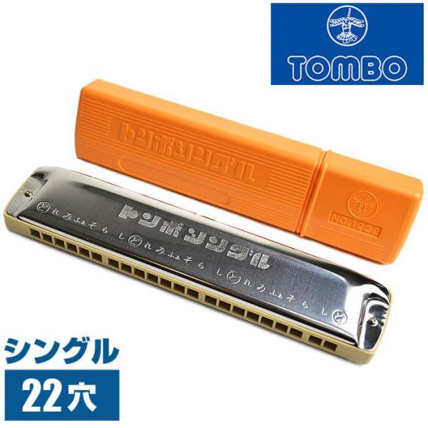 ハーモニカ トンボ No.1222 トンボシングル TOMBO 教育用ハーモニカ jivemusic