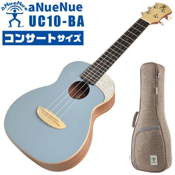 ウクレレ コンサートサイズ aNueNue aNN-UC10 BA ブルー (アヌエヌエ)