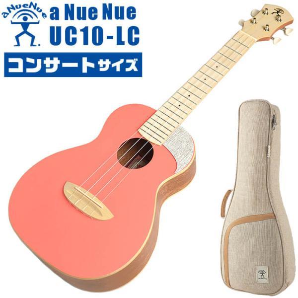 ウクレレ コンサートサイズ aNueNue aNN-UC10 LC ピンク (アヌエヌエ)