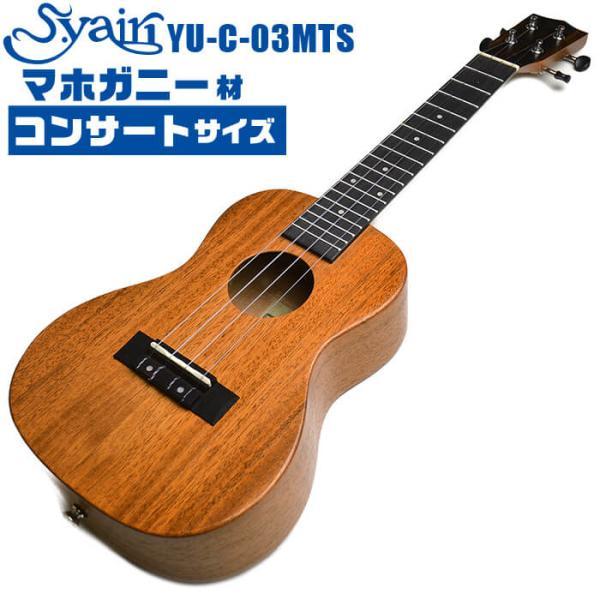 ウクレレ S.ヤイリ YU-C-03MTS マホガニー材 単板 (S.Yairi ちょっと大きな コンサートサイズ)