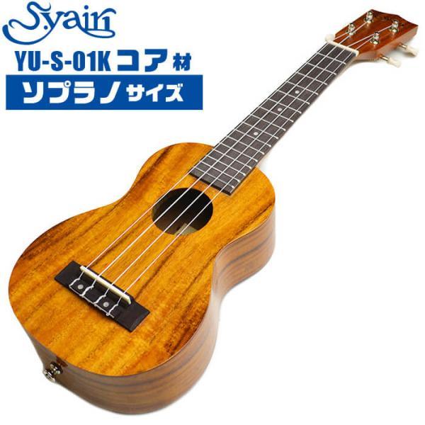 ウクレレ S.ヤイリ YU-S-01K コア材 (S.Yairi 小さな ソプラノサイズ )