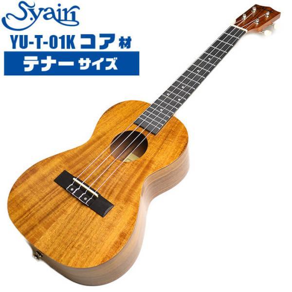 ウクレレ S.ヤイリ YU-T-01K コア材 (S.Yairi 大きな テナーサイズ)