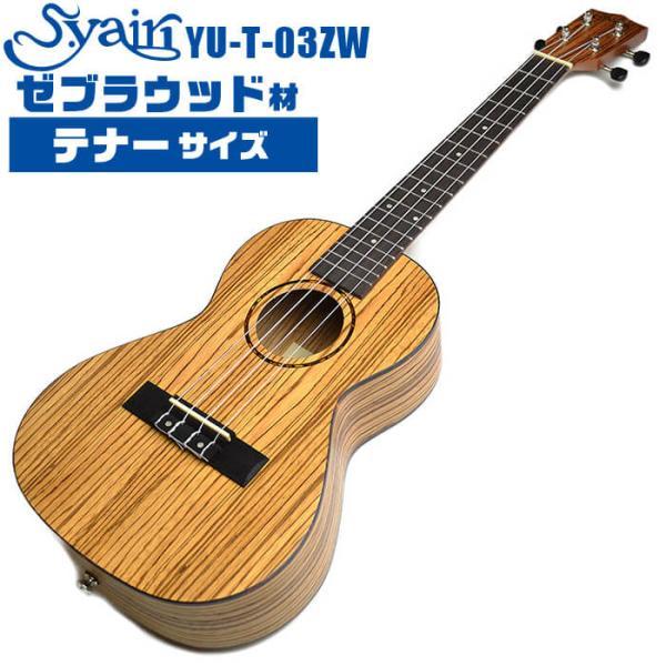 ウクレレ S.ヤイリ YU-T-03ZW ゼブラウッド材 (S.Yairi 大きな テナーサイズ)